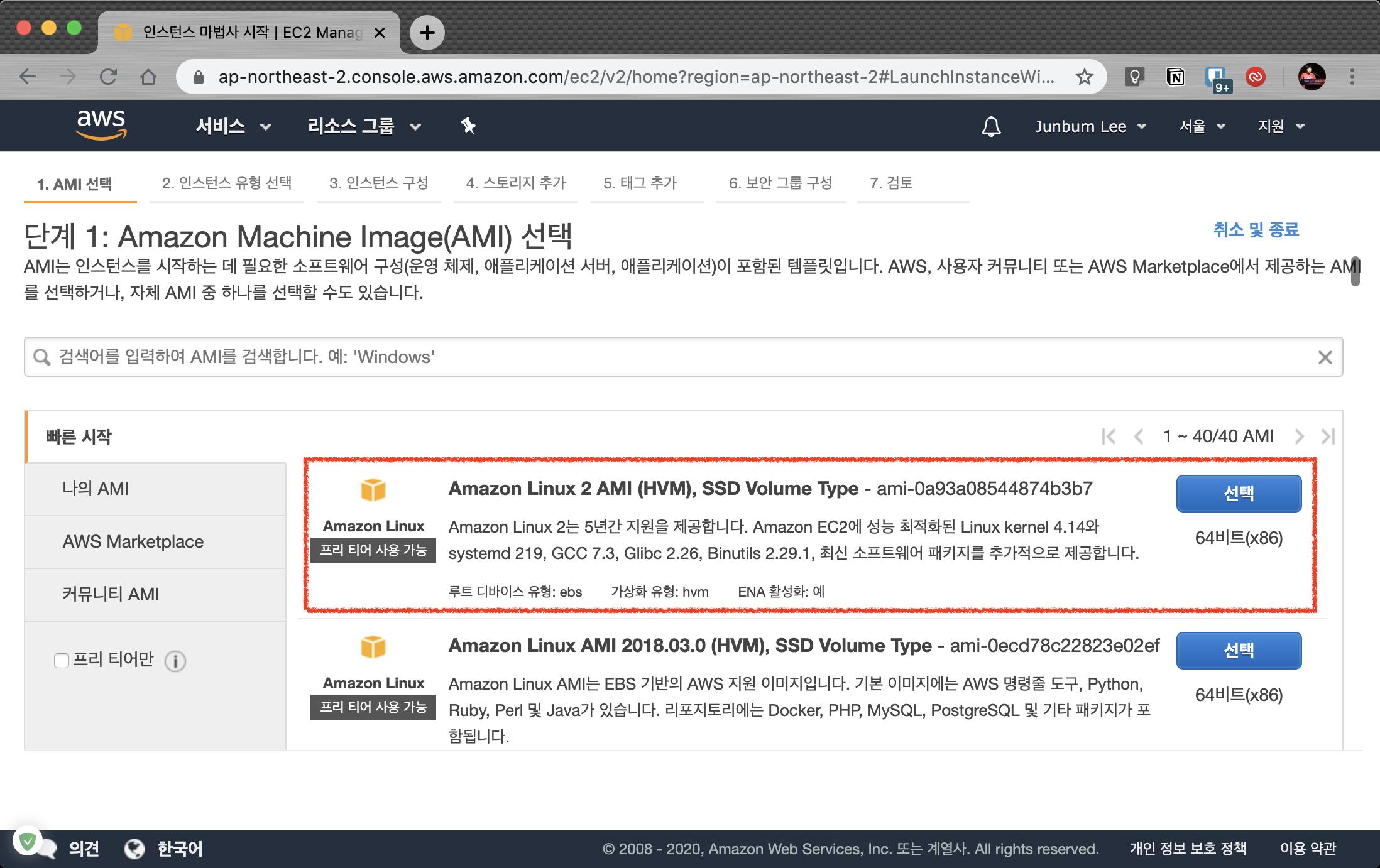 Amazon Linux2 AMI를 이용해 인스턴스 생성하기