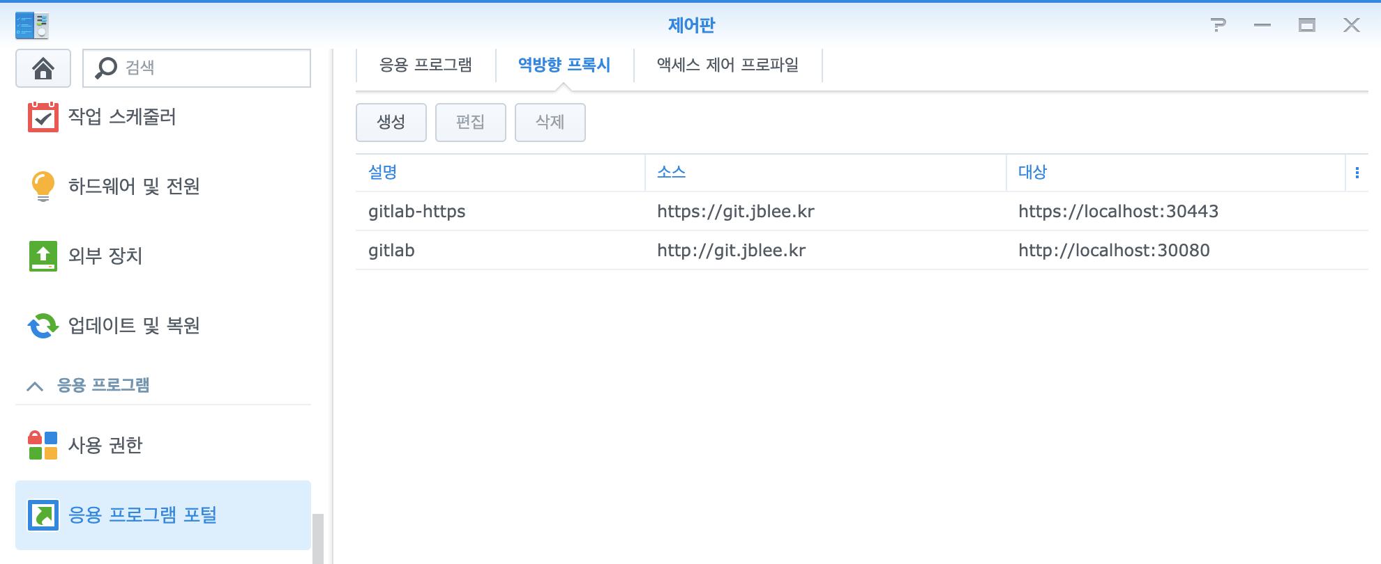 시놀로지 Reverse Proxy 메뉴