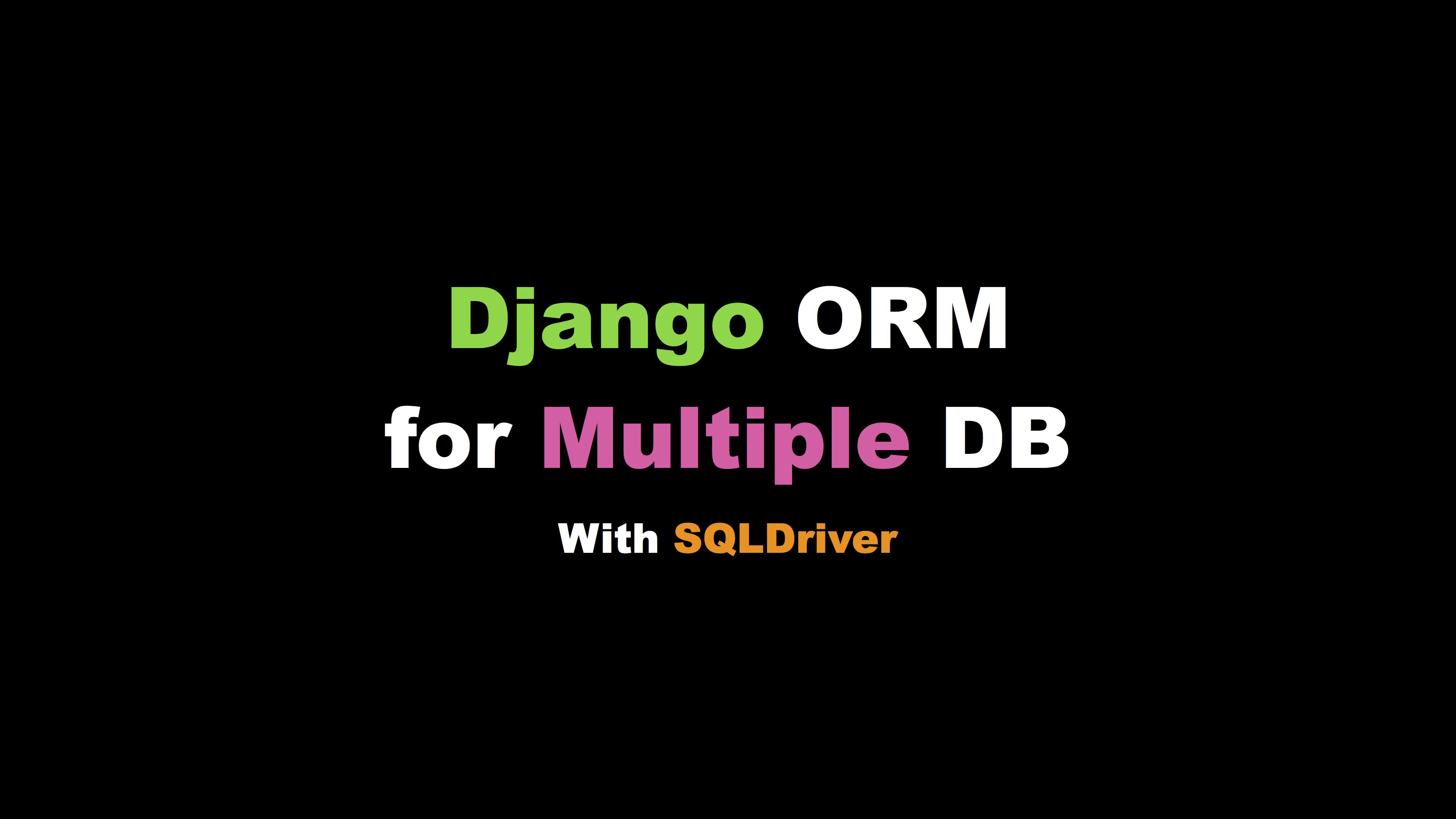 DjangoORM에서 SQL Driver 지정해 Query & Pandas DataFrame 얻어내기