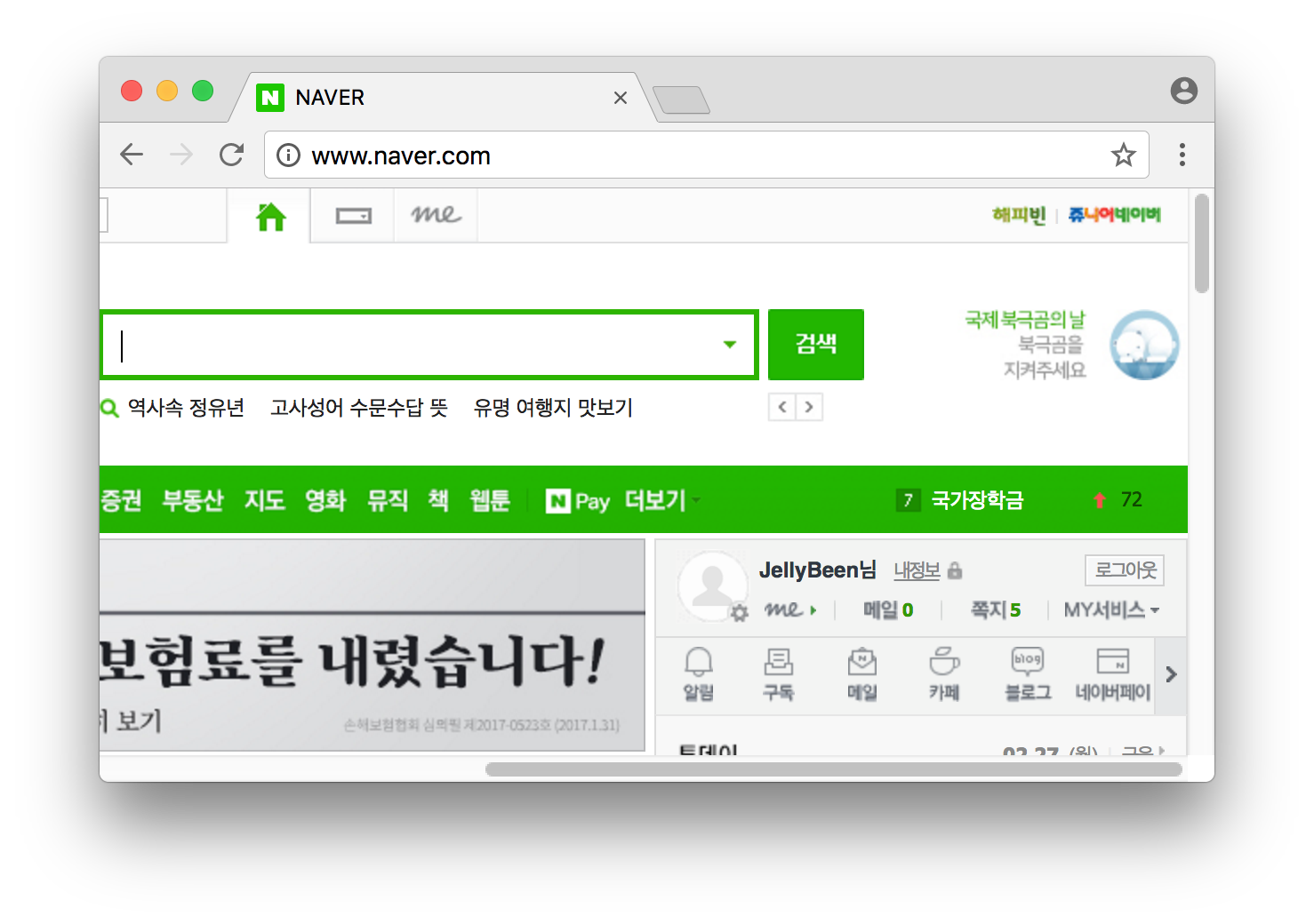 Naver Login Success