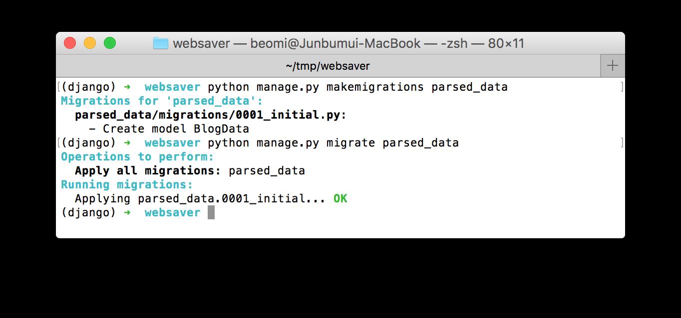 parsed_data app migration