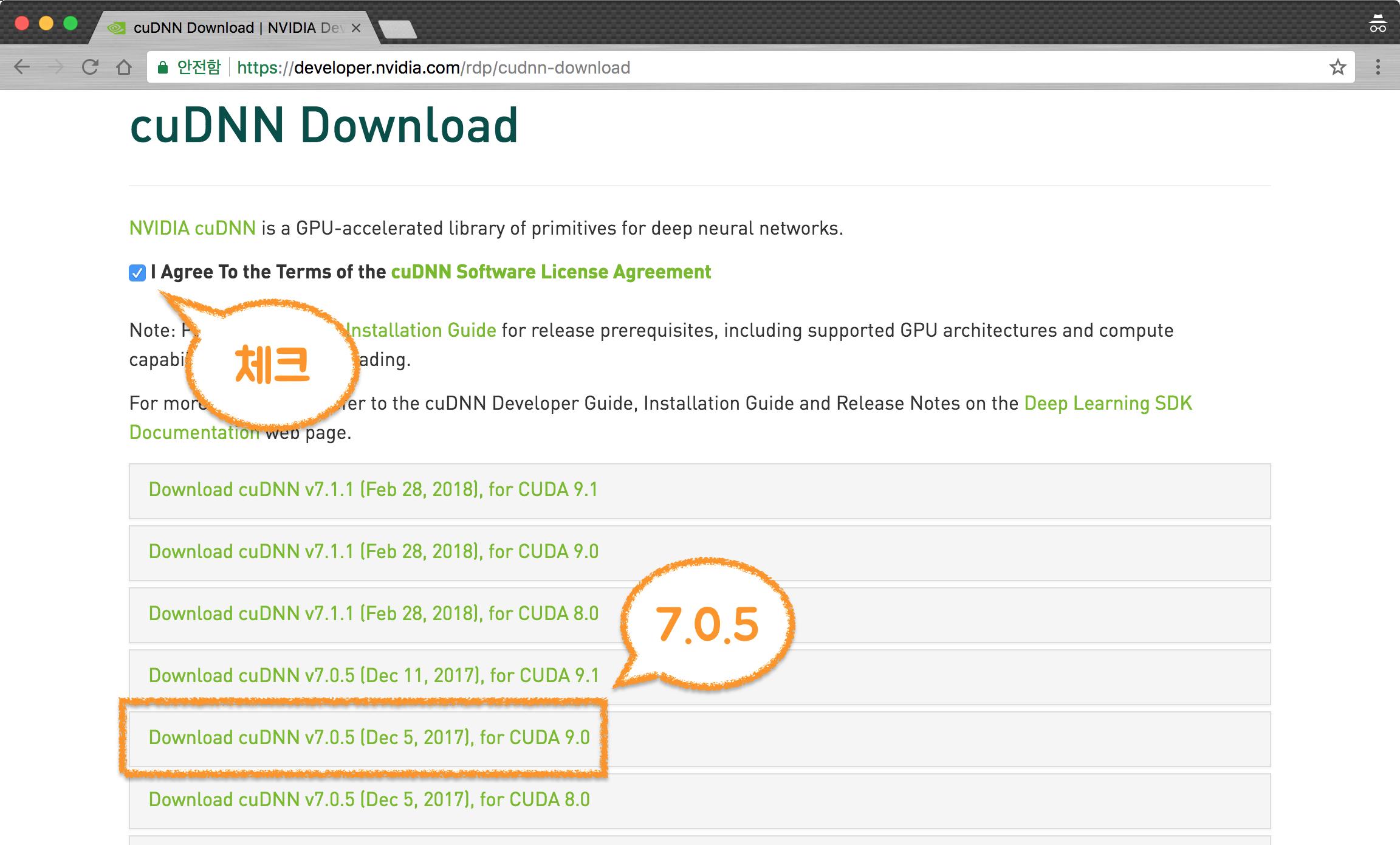 cuDNN 7.0.5 클릭