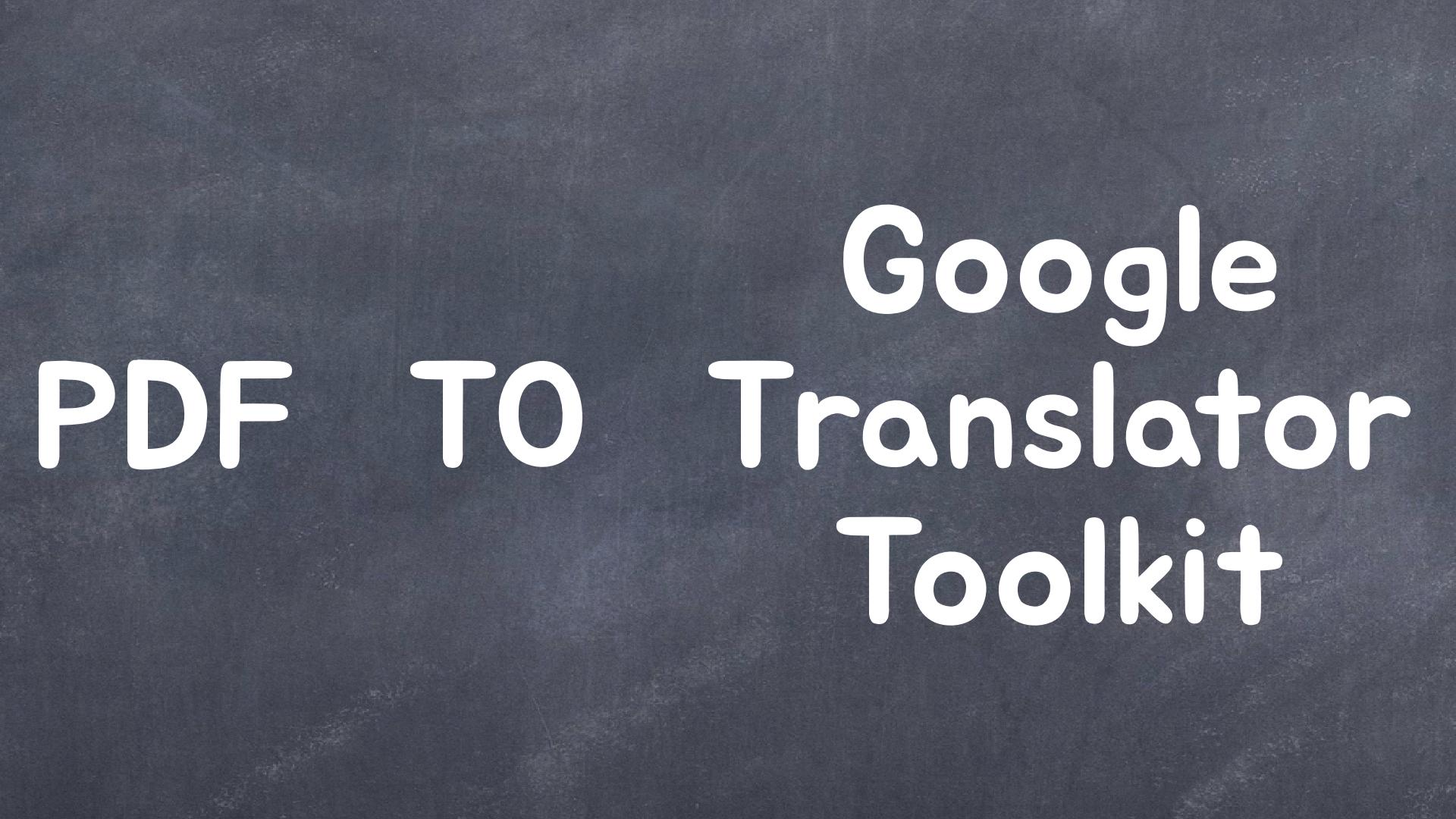 PDF 책 구글 번역가 도구에서 번역하기